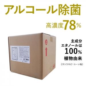 ヤザワ 【ケース販売特価 2個セット】高濃度アルコール78% 業務用 リームテック コック付き 10L_2set RT10L*_2set