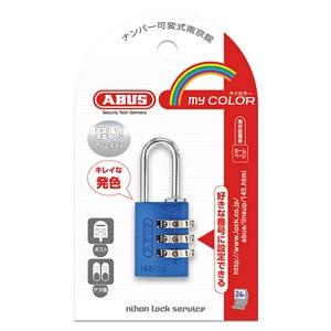 ABUS 【ケース販売特価 5個セット】ナンバー可変式南京錠 145シリーズ 3桁可変式 20mm ブルー 145/20BL