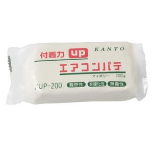 KANTO 付着力UPエアコンパテ 内容量200g アイボリー FUP-200
