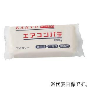 KANTO エアコンパテ 内容量1kg アイボリー PT-1000