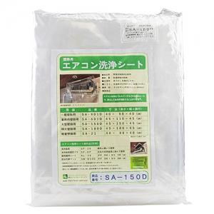 横浜油脂工業 エアコン洗浄シート SA-150D 2316