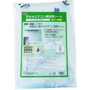 横浜油脂工業 天カセエアコン用洗浄シート 4698