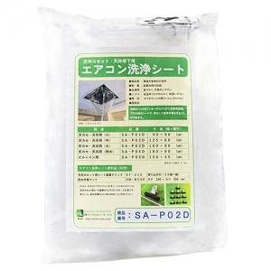 横浜油脂工業 エアコン洗浄シート SA-P02D 2310