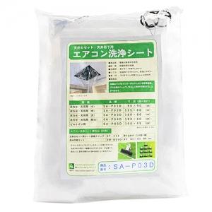 横浜油脂工業 エアコン洗浄シート SA-P03D 2313