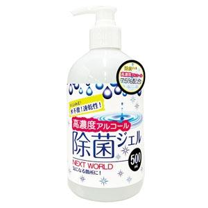 アーテック 高濃度アルコール除菌ジェル 手・指用 内容量500ml 051394