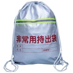 アーテック 非常用持出袋 反射テープ付 003962