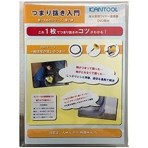 カンツール 排水管用ワイヤー清掃器DVD教材 排水管のつまり抜き DVK-1