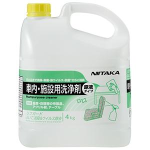 ニイタカ 車内・施設用洗浄剤 《リフガード》 ノンアルコール・原液タイプ 内容量4kg 295130