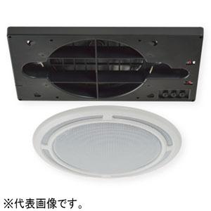 オースミ電機 天井埋込スピーカシステム ロー・インピーダンス OE-183
