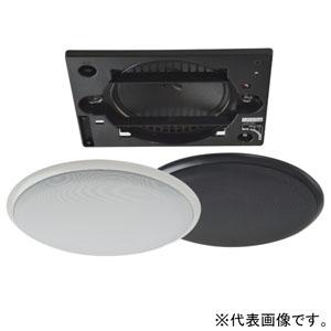 オースミ電機 天井埋込スピーカシステム Lo/Hiインピーダンス切替型 ブラック OE-233Ⅱ(B)