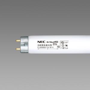 NEC 直管蛍光灯 グロースターター形 《ライフルック HGX》 昼白色 18W FL20SSEX-N/18-X