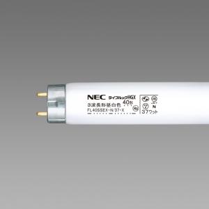 NEC 直管蛍光灯 グロースターター形 《ライフルック HGX》 昼白色 37W FL40SSEX-N/37-X