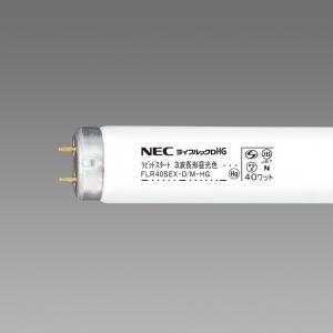 NEC 直管蛍光灯 ラピッドスタート形 《ライフルック DHG》 昼光色 40W FLR40SEX-D/M-HG