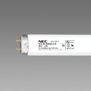 NEC 直管蛍光灯 ラピッドスタート形 防災用残光蛍光ランプ 白色 40W FLR40SW/M.Pボウサイ