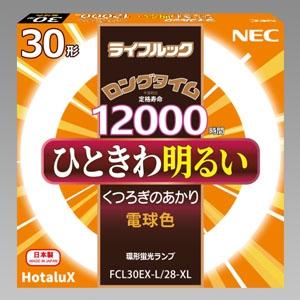 NEC 環形蛍光灯 《ライフルック》 30W形 電球色 FCL30EX-L/28-XL