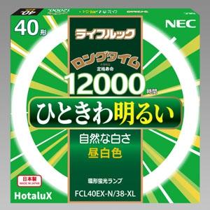 NEC 環形蛍光灯 《ライフルック》 40W形 昼白色 FCL40EX-N/38-XL