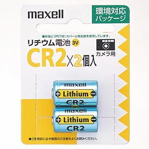 マクセル カメラ用リチウム電池 CR2タイプ 2個入 CR2.2BP
