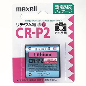 マクセル カメラ用リチウム電池 CR-P2タイプ CR-P2.1BP