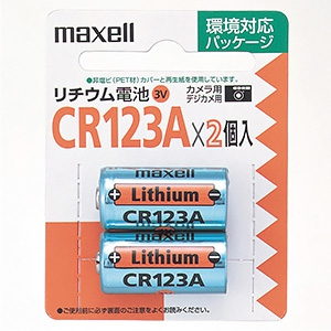 マクセル カメラ用リチウム電池 CR123Aタイプ 2個入 CR123A.2BP