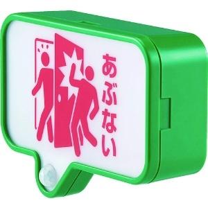 キングジム 扉につけるお知らせライト 緑 TAL10ミト