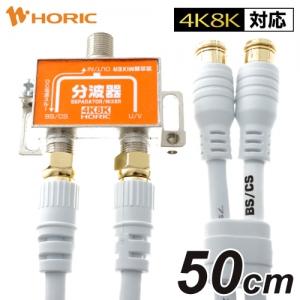 ホーリック アンテナ分波器 BS/CS/地デジ/4K8K ケーブル2本付 HAT-SP874
