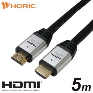 ホーリック ハイスピードHDMIケーブル 5.0m シルバー HDM50-129SV