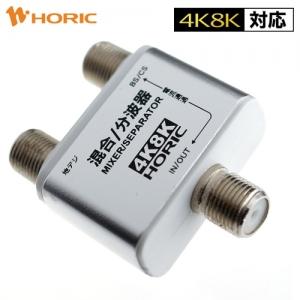ホーリック アンテナ混合/分波器 AEM-331