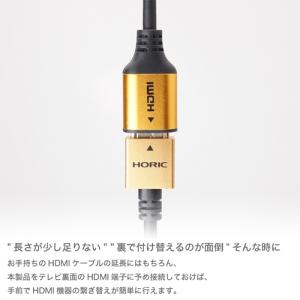 ホーリック HDMI延長ケーブル L型90度 1m ゴールド HDMI延長ケーブル L型90度 1m ゴールド HLFM10-587GD 画像2