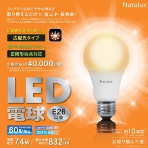 ヒロコーポレーション 【Natulux】LED電球 一般電球形 60W形相当 電球色 口金E26 密閉型器具対応 LED電球 一般電球形 60W形相当 電球色 口金E26 密閉型器具対応 HDK-60EL