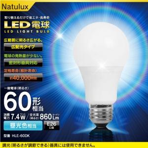 ヒロコーポレーション 【Natulux】LED電球 一般電球形 60W形相当 昼光色 口金E26 密閉型器具対応 HLE-60DK