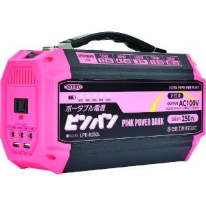 日動工業 ポータブル電源 ピンバン LPE-R250L
