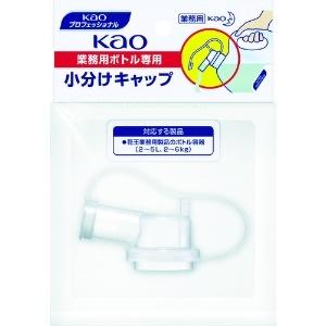 花王プロフェッショナル・サービス Kao業務用ボトル専用小分けキャップ 1個 4901301506108