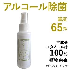 電材堂 【アルコール濃度65%】除菌に最適 アルコール製剤65 100ml RT100ML65DNZ