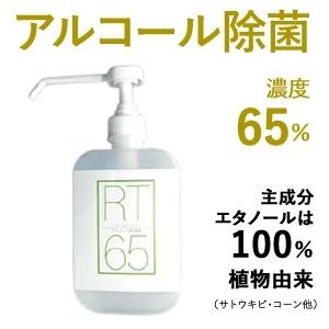 電材堂 【アルコール濃度65%】除菌に最適 アルコール製剤65 500ml RT500ML65DNZ