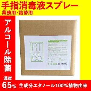 電材堂 【アルコール濃度65%】除菌に最適  業務用 アルコール製剤65 10L コック付き RT10L65DNZ