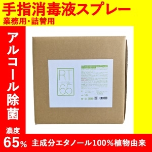 電材堂 【アルコール濃度65%】除菌に最適  業務用 アルコール製剤65 18L コック付き RT18L65DNZ