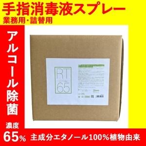 電材堂 【アルコール濃度65%】除菌に最適  業務用 アルコール製剤65 20L コック付き RT20L65DNZ