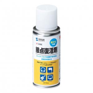 サンワサプライ 接点復活剤(スプレータイプ・防錆効果) CD-89N