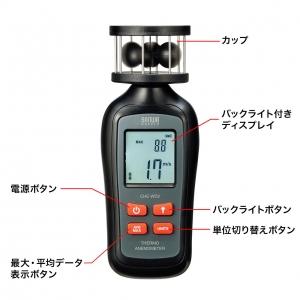 サンワサプライ カップ式風速計 カップ式風速計 CHE-WD2 画像3