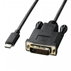 サンワサプライ TYPE C-DVI変換ケーブル 1m KC-ALCDVA10