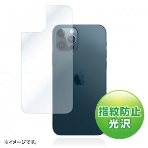 サンワサプライ Apple iPhone 12/12 Pro用背面保護指紋防止光沢フィルム PDA-FIPH20PBS