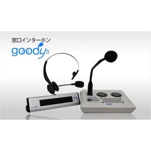 中川電気工業 業務用窓口インターホン 高音質 ヘッドセットタイプ゜ GOODY3ヘッドセットタイプ