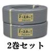 VVF2.0×2C×100m_2set