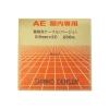 AE0.9×2C×200m