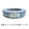 VCTF2.0SQ×10C×100mハイ