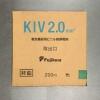 KIV2.0SQミドリ×200m