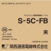 関西通信電線 【お買い得3巻セット】衛星放送受信対応同軸ケーブル S5CFB×100m巻き 黒 S5CFB(クロ)×100m_3set