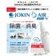 ダイアン 二酸化塩素タブレット(錠剤) 除菌消臭効果 10個入り JA01-00-2-10