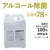 ヤザワ 【高濃度アルコール78%】業務用 リームテック 5L コック付き RT5L*