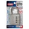 ABUS 【ケース販売特価 5個セット】ナンバー可変式南京錠 145IBシリーズ 4桁可変式 40mm シルバー 145IB/40SI